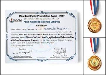 Признание  IAAM Форума лучшим в области материаловедения и технологий