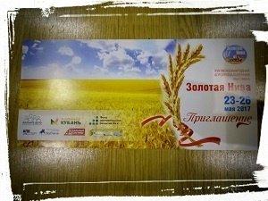 Форум-Юг на Международной агропромышленной выставке «Золотая Нива»